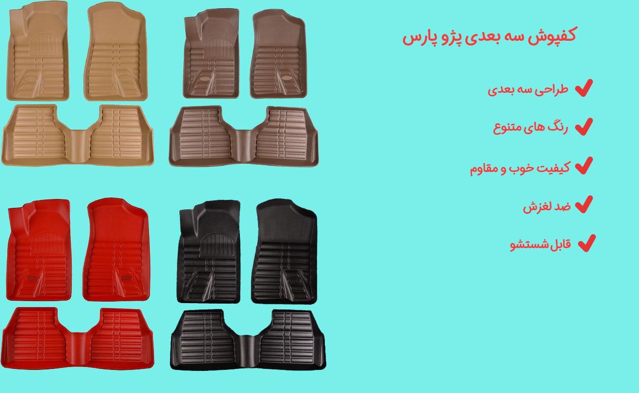 مجموعه کفپوش سه بعدی پژو پارس در رنگ های مختلف