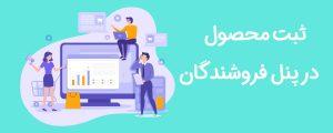 آموزش ثبت محصول در پنل فروشندگان