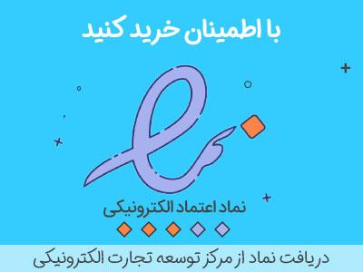 نماد اعتماد کارلوکس