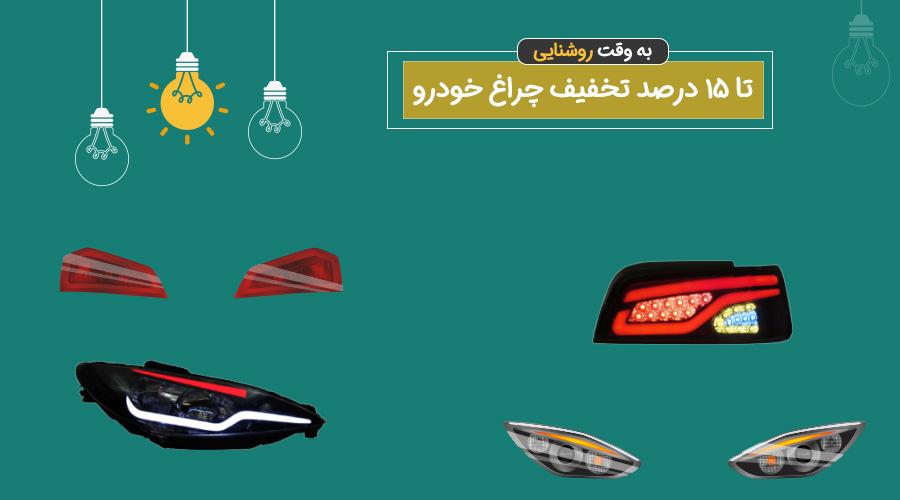 فروش ویژه چراغ خودرو